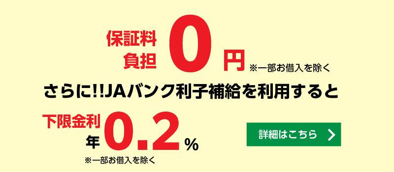 令和4年2月28日まで保証料負担0円