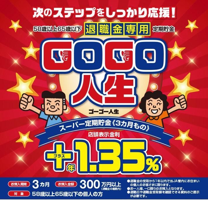 スーパー定期貯金 GOGO人生