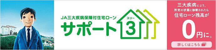 JA三大疾病保障付住宅ローン サポート3(サポートスリー)