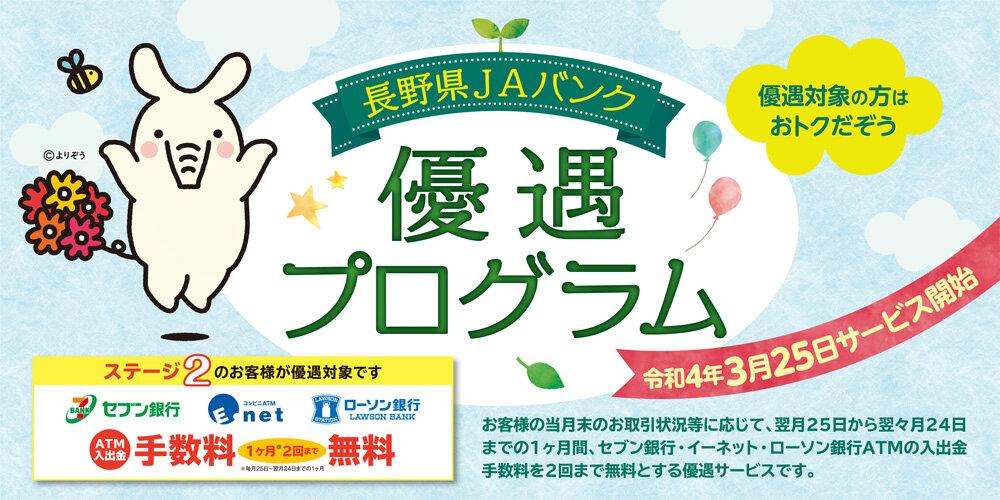 長野県JAバンク優遇プログラム