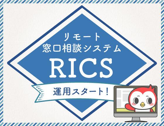 画像:RICS(リモート窓口相談システム)の運用がスタートしました!