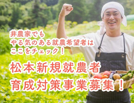 画像:令和3年度 松本新規就農者育成対策事業研修生募集