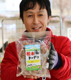 新商品「松本ドーナツ」販売開始 地元産牛乳・卵の消費拡大へ