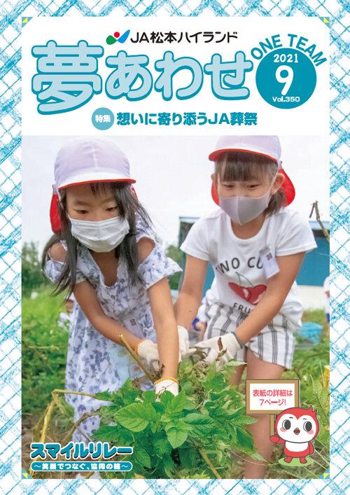 広報誌 夢あわせ 2021年9月号 Vol.350