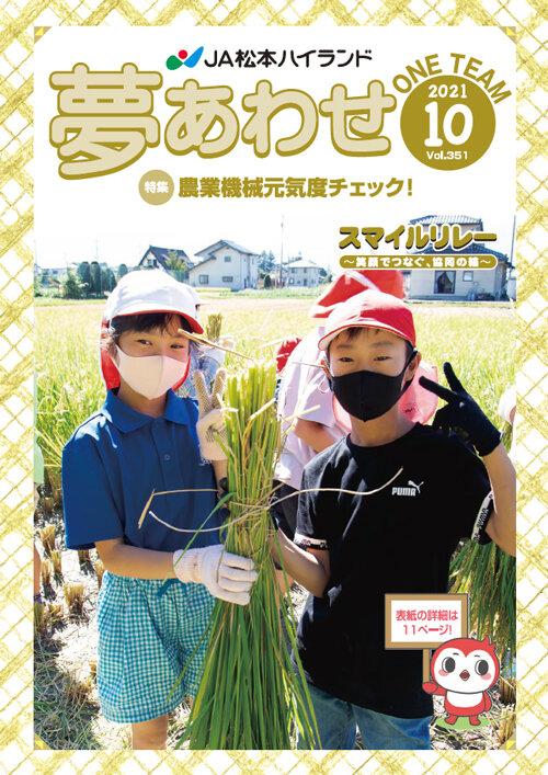 広報誌 夢あわせ 2021年10月号 Vol.351