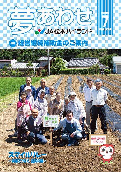 広報誌 夢あわせ 2020年7月号 Vol.336