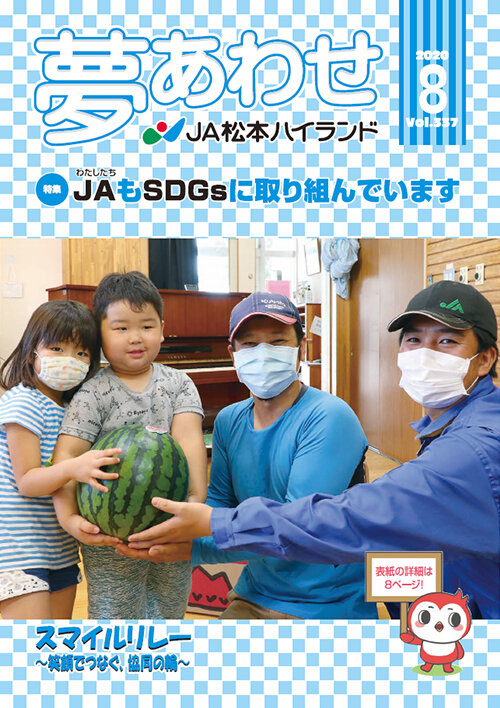 広報誌 夢あわせ 2020年8月号 Vol.337