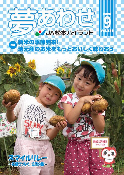 広報誌 夢あわせ 2020年9月号 Vol.338