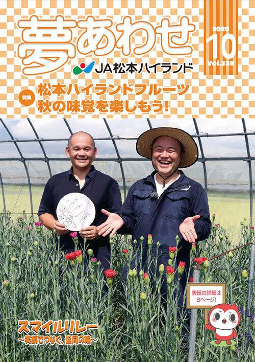 広報誌 夢あわせ 2020年10月号 Vol.339
