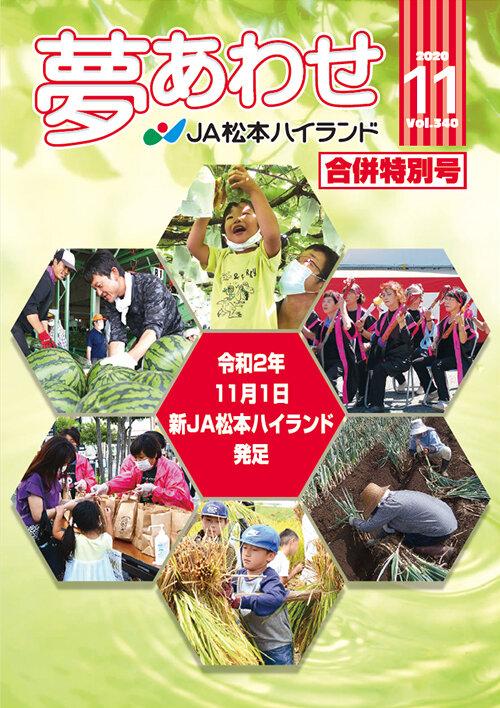 広報誌 夢あわせ 2020年11月号 Vol.340