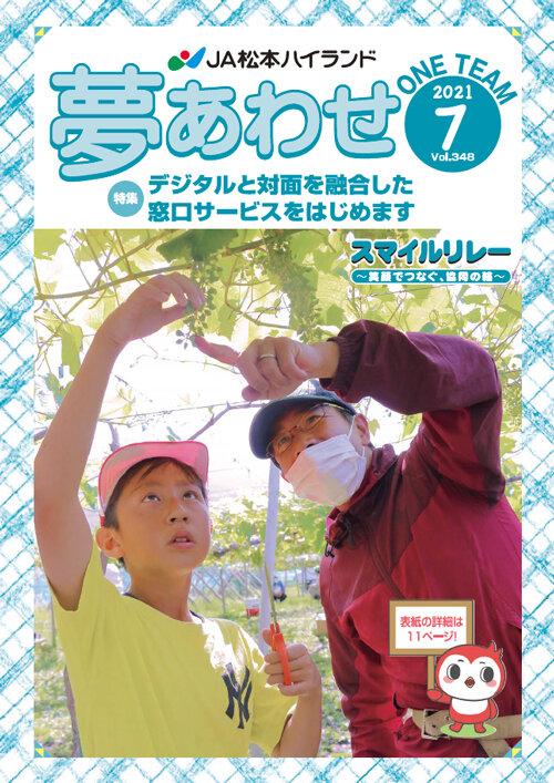 広報誌 夢あわせ 2021年7月号 Vol.348