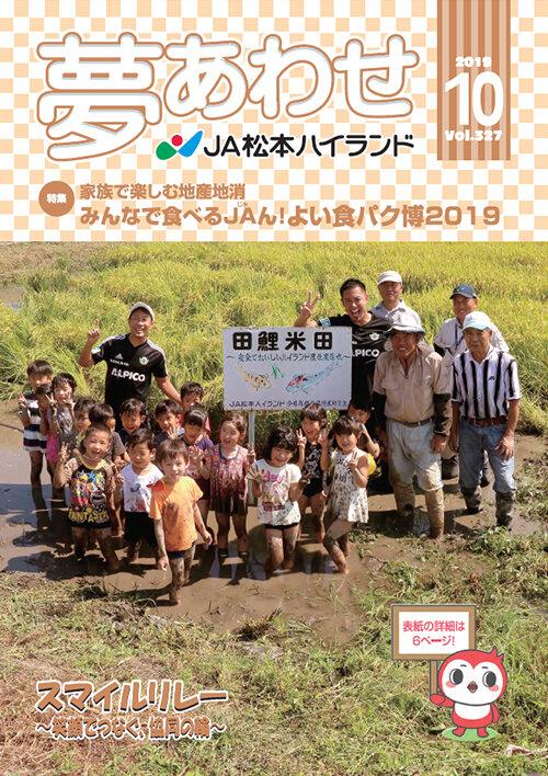 広報誌 夢あわせ 2019年10月号 Vol.327