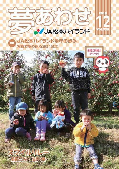 広報誌 夢あわせ 2019年12月号 Vol.329