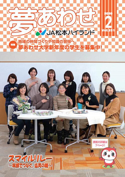 広報誌 夢あわせ 2020年2月号 Vol.331