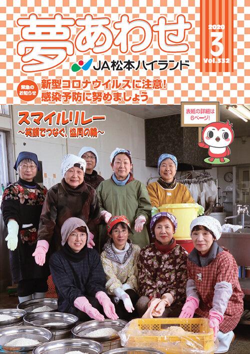 広報誌 夢あわせ 2020年3月号 Vol.332