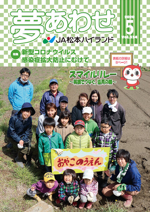 広報誌 夢あわせ 2020年5月号 Vol.334