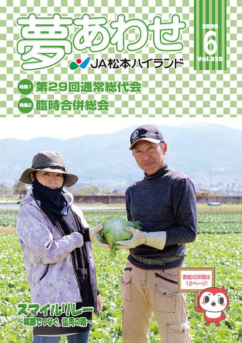 広報誌 夢あわせ 2020年6月号 Vol.335