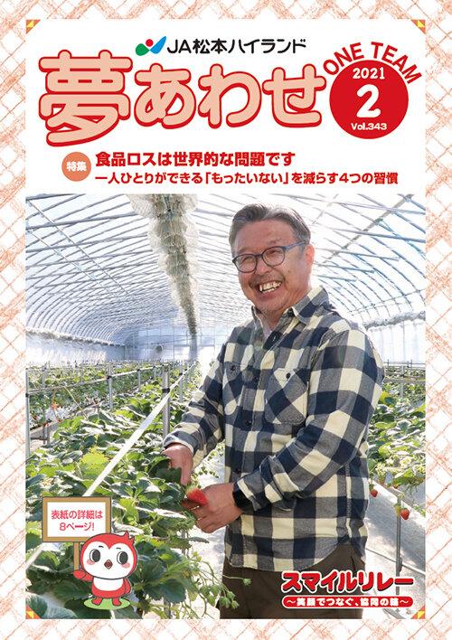 広報誌 夢あわせ 2021年2月号 Vol.343