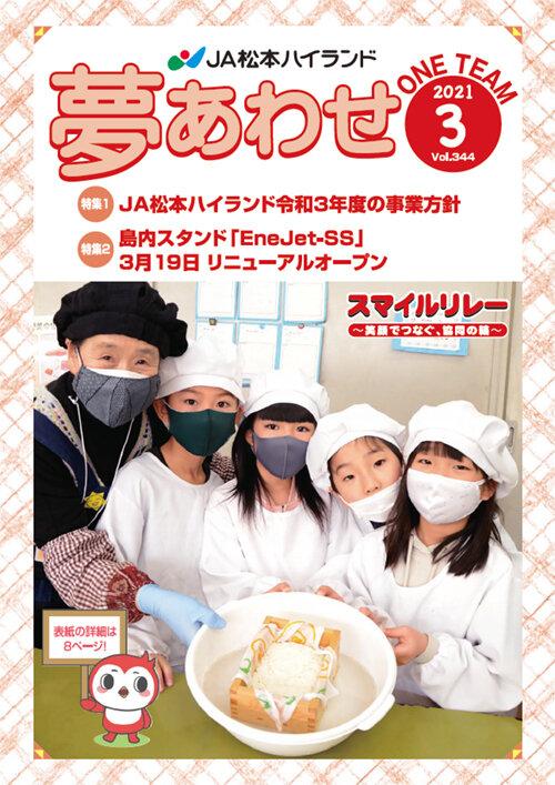 広報誌 夢あわせ 2021年3月号 Vol.344