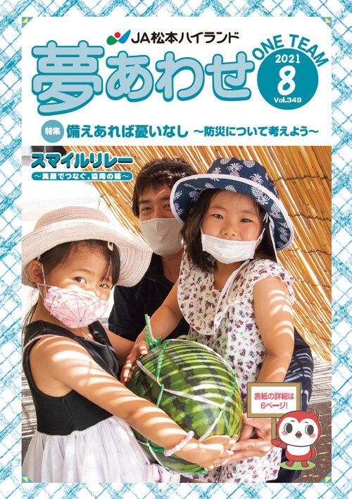 広報誌 夢あわせ 2021年8月号 Vol.349