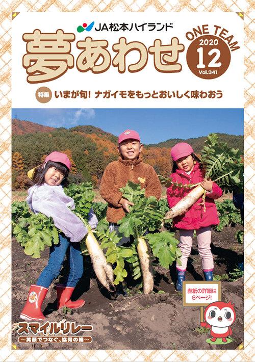 広報誌 夢あわせ 2020年12月号 Vol.341