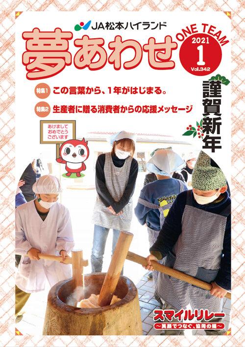 広報誌 夢あわせ 2021年1月号 Vol.342