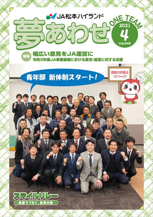 広報誌 夢あわせ 2021年4月号 Vol.345