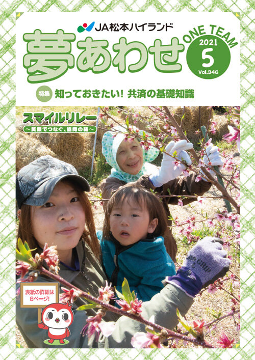 広報誌 夢あわせ 2021年5月号 Vol.346
