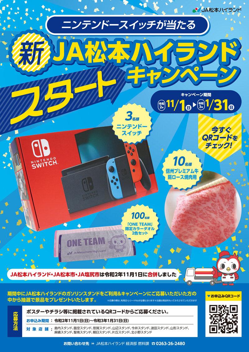 新JA松本ハイランドスタートキャンペーンポスター