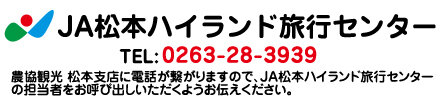 JA松本ハイランド旅行センター電話番号0263-28-3939農協観光松本支店に電話がつながりますので、JA松本ハイランド旅行センターの担当者をお呼び出しいただくようお伝えください